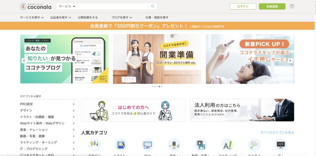 ココナラのTOPページ画面